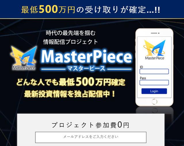 Master Piece.jpg